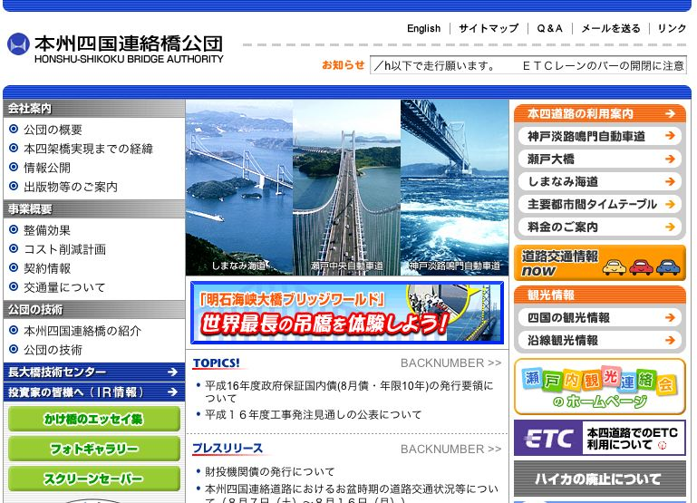 bridge_authority_jp.jpg