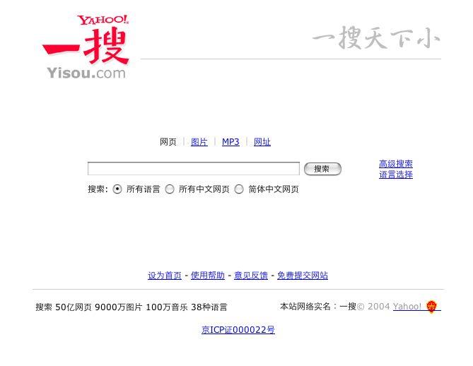 yahoo_china_yisou.jpg