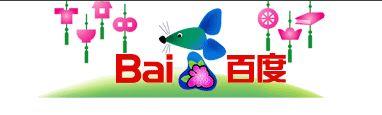 Baidu year of the rat