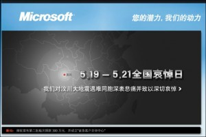 Microsoft China home page