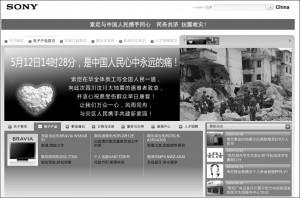 Sony China