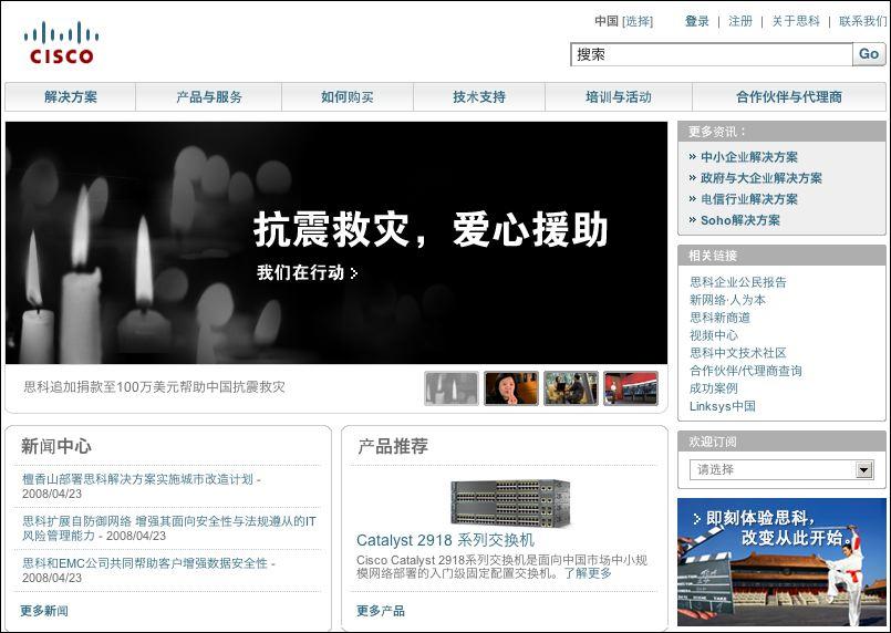 Cisco China