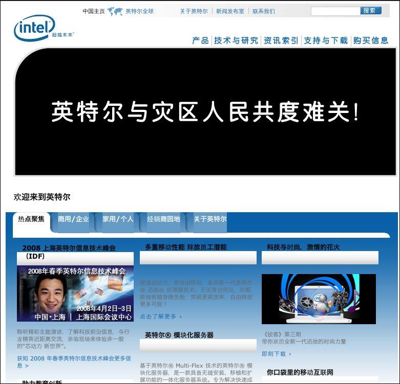 Intel China