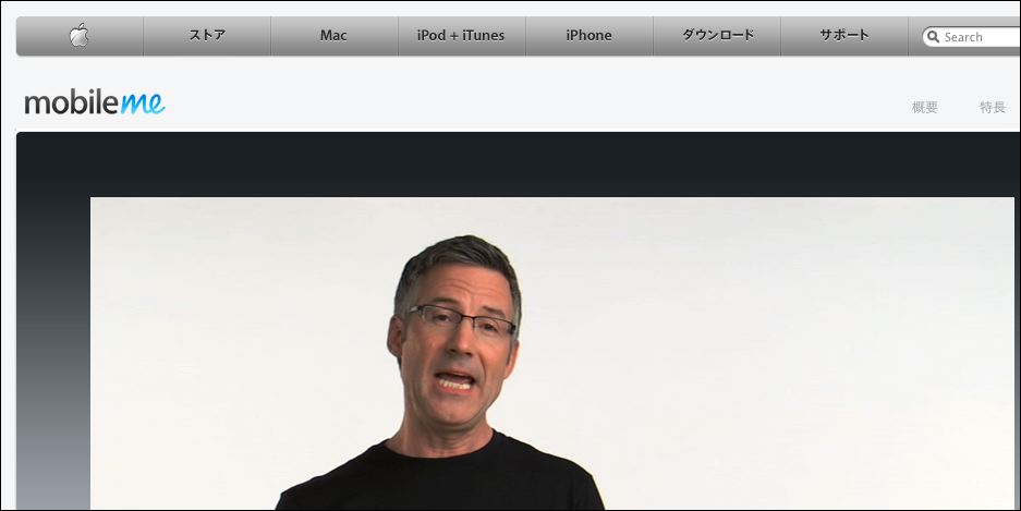 Apple Mobile Me Japan