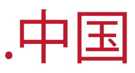 china_idn_simp
