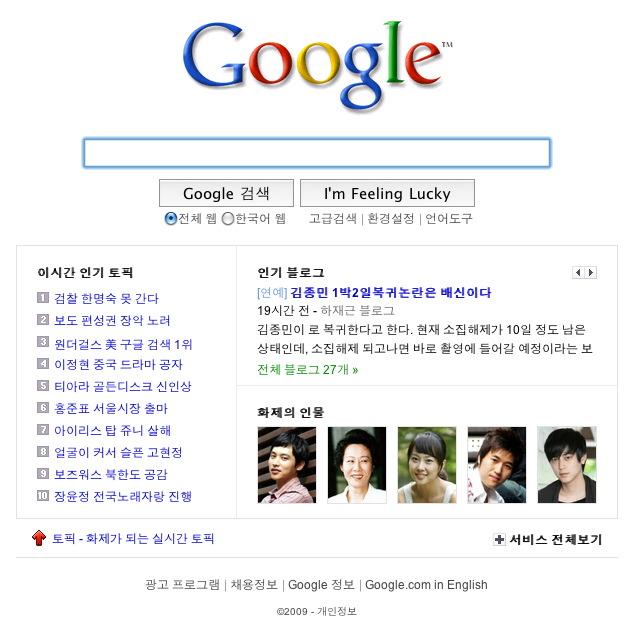 google_kr_dec2009