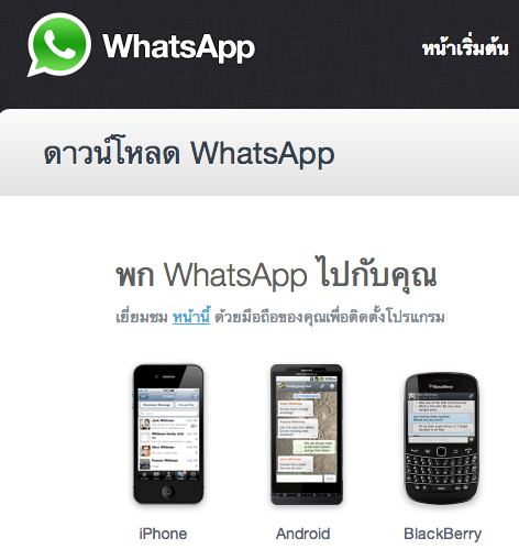 WhatsApp Thai