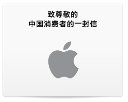 Apple China Apology