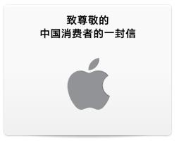 Apple China Apology
