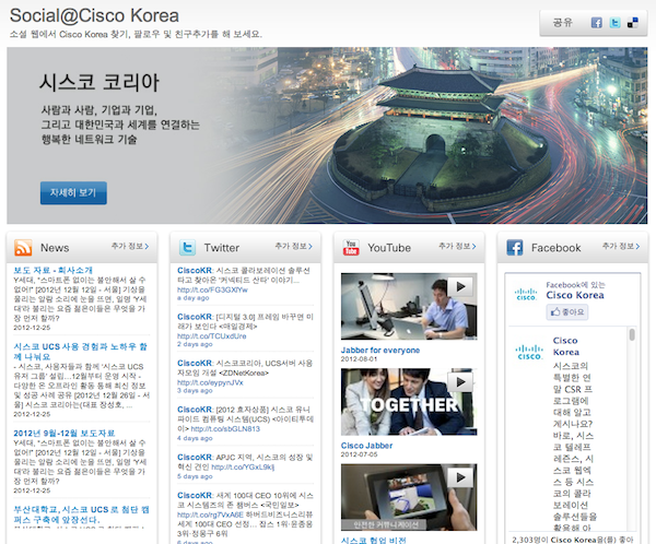 Cisco Social in Korean