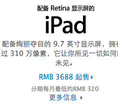 iPad pricing China