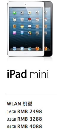 ipadmini_china_price