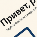 Apple opens online store for Russia (and a call for improving the global gateway)