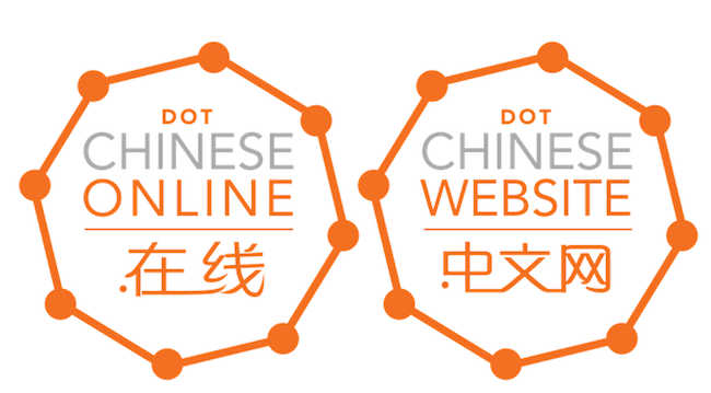 Chinese language TLDs