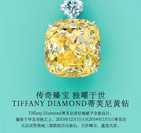 Tiffany China