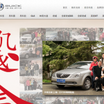 Buick: A Chinese success story