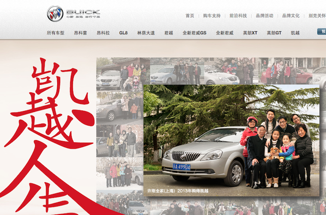 buick China website
