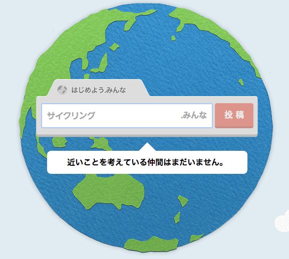 japanese IDN via Google