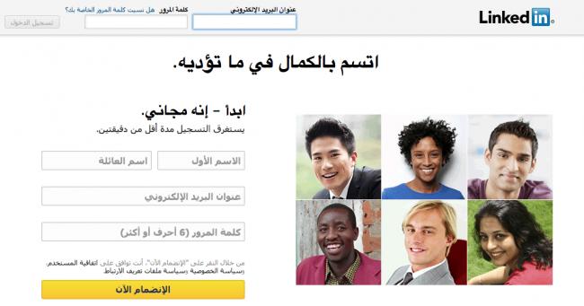 linkedin-arabic