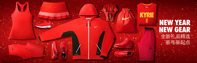 nike-chinese-new-year