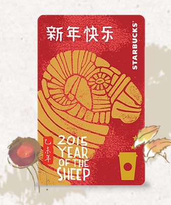 starbucks_chinese_giftcard
