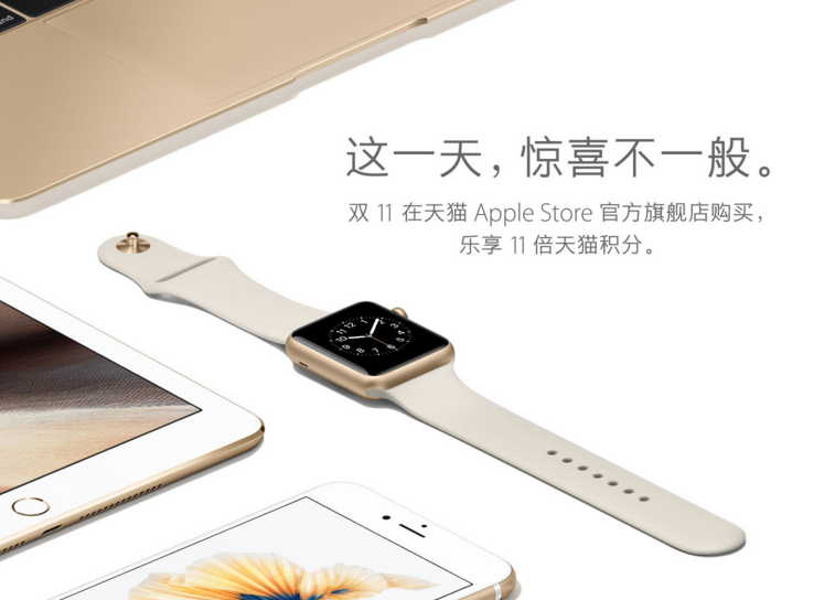 apple_tmall_singles