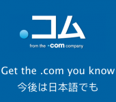You can now register the Japanese equivalent of .com: .コム
