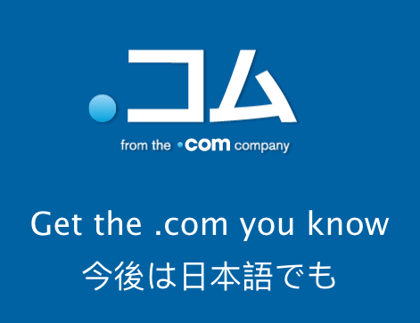 verisign_japanese_com
