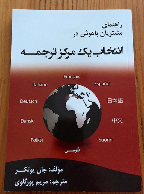 translation_agencies_persian