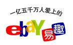 ebay_cn_logo_1205.jpg