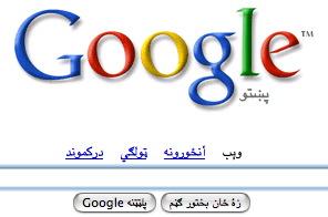 google_pashto.jpg