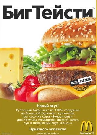 mcds_ru.jpg