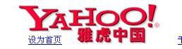 yahoo_cn_fourth.jpg
